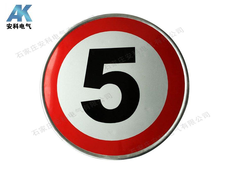 圆形限速5公里标牌反光标牌