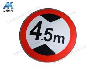 限高4.5m交通標志牌