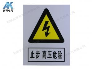 止步 高壓危險PVC警告標牌