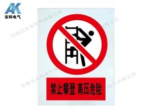 禁止攀登 高压危险 PVC标牌