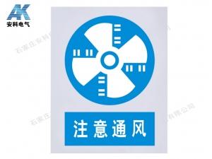 PVC标牌 注意通风