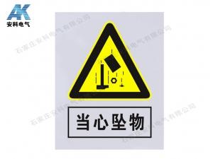 当心坠物 PVC标志牌