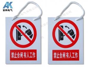 PVC标识牌 禁止合闸 线路有人工作