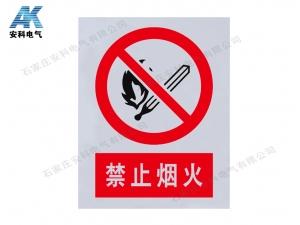 禁止烟火 PVC标牌