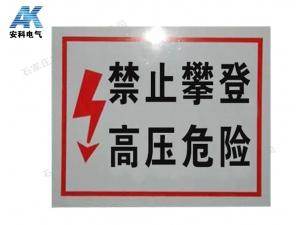 PVC反光标牌 禁止攀登 高压危险