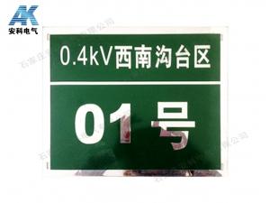 电力线路杆号牌 不锈钢镜面杆号牌