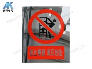 不锈钢标牌 禁止攀登 高压危险