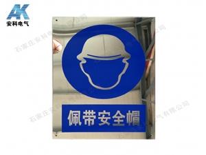 不锈钢标志牌 佩戴安全帽