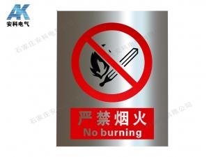 严禁烟火 不锈钢UV印标牌