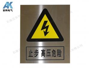 不锈钢UV印标牌 止步,高压危险