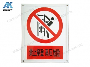 搪瓷标牌 禁止攀登 高压危险