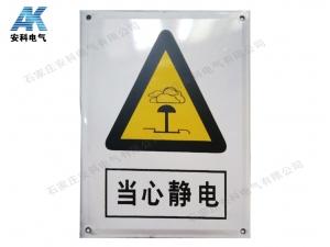 當心靜電 搪瓷標牌