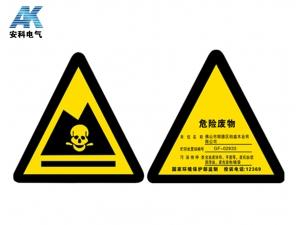 鋁反光危險廢物標志牌
