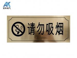 请勿吸烟双色板雕刻订制