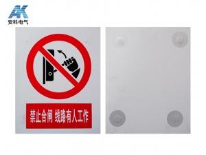 PVC磁吸式标牌