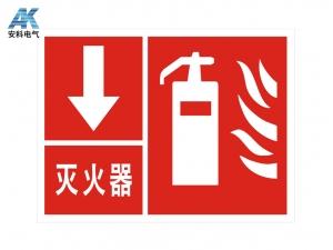 灭火器铝反光标志牌