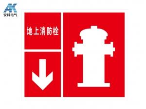 地上消防栓 铝反光标牌