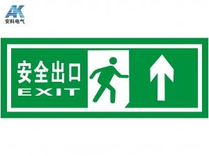 安全出口标志