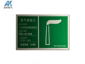 廢氣排放口鋁反光標牌