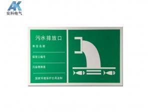 污水排放口鋁反光標牌