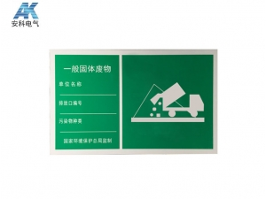 一般固體廢物標志牌 鋁反光標牌