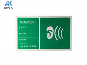 噪聲排放源鋁反光標志牌