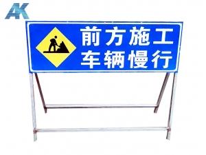 前方施工注意安全標牌支架