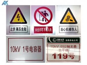 鋁腐蝕標識牌