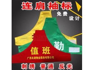 专业生产定制各类袖标袖章 厂家直销